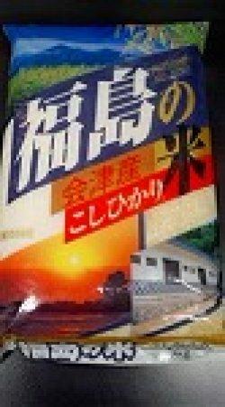 画像1: ひと粒ひと粒まごころ込め厳選した会津喜多方産コシヒカリ10キロ