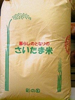 画像1: お買い得 特選米 さいたま産のおこめ  30キロ